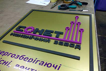 Табличка на завод