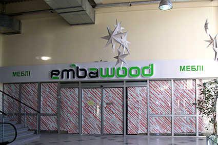 Вывеска embawood