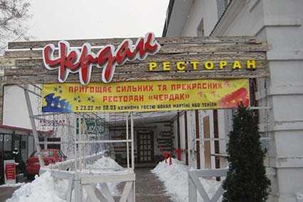 Вывеска ресторан