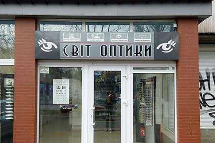 Наружная реклама оптика