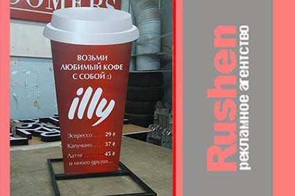Штендер - чашка кофе