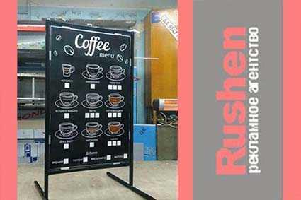 Штендер для кафе с ценами