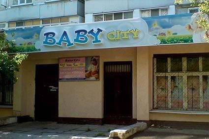 Вывеска детский магазин