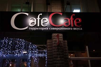 Вывеска на кафе