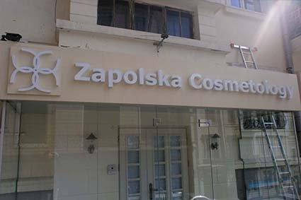 Вивіска косметологія.