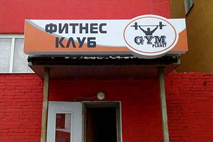Вывеска на фитнес клуб