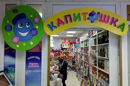 Вывеска на магазин детских игрушек