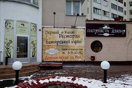 Наружная реклама ресторана