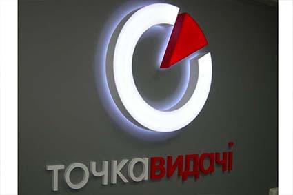 Вывеска логотип