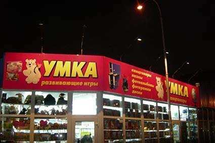 Ночная реклама