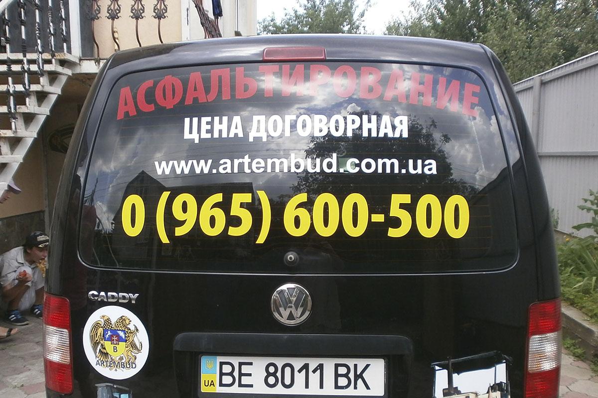 Реклама на моем авто за деньги киев автоломбард платинум авто иркутск