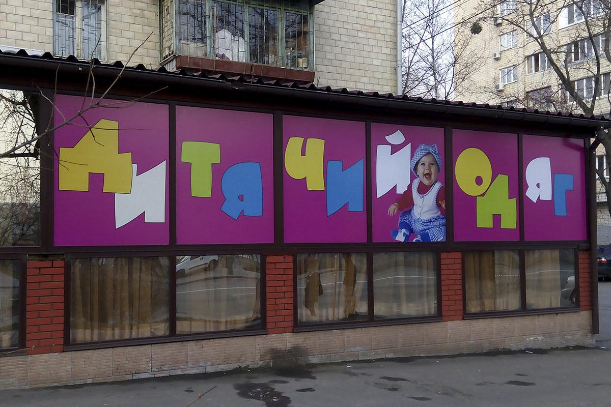 Заказать рекламу на стекле в киеве подростки и интернет реклама