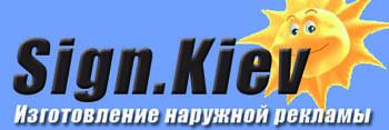 наружная реклама Киев - производственная компания